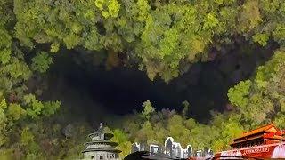 《地理中国》 20190818 天坑秘档 4| CCTV科教