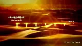 سورة يوسف  تلاوة القارئ خالد الجليل
