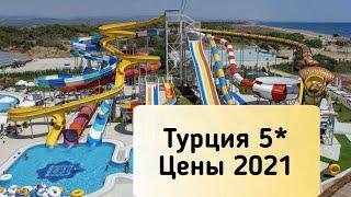 NASHIRA Resort 5 Обзор от турагента Отели Турции 2021 Сиде Цены на туры по раннему бронированию