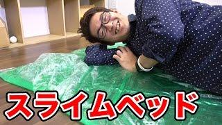 【実験】大量のスライムでベッド作ってみた! thumbnail
