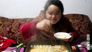 苗大姐一个人在家,半斤面条,香肠猪肉白菜下一锅,吃完了醉醉