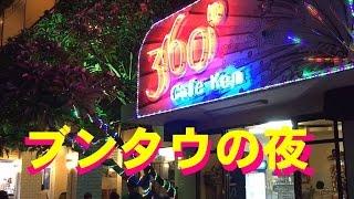 Repeat youtube video ベトナムブンタウ 夜の観光は、憧れのマッサージ、、、!