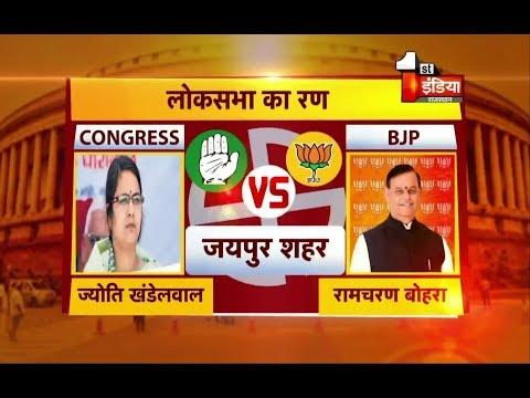 क्या कहता है Jaipur Loksabha सीट का Exit Poll