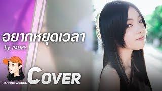 อยากหยุดเวลา Cover Version - ปาล์มมี่ cover by Jannine Weigel (พลอยชมพู)