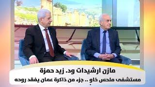 مازن ارشيدات ود. زيد حمزة -  مستشفى ملحس خاوٍ .. جزء من ذاكرة عمان يفقد روحه