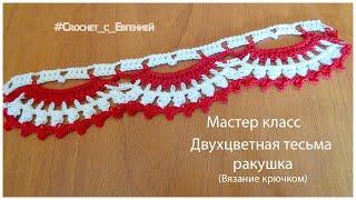 МК Двухцветная тесьма  Ракушки (вязание крючком)