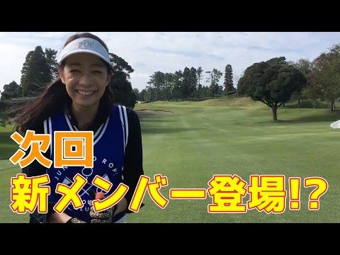 【予告】ゴルフ女子の友達「じゅんちゃん」がやってきます。【2週間後かな?】