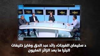 د سليمان الفرجات، رائد عبد الحق وفايز خليفات - البترا ما بعد الزائر المليون