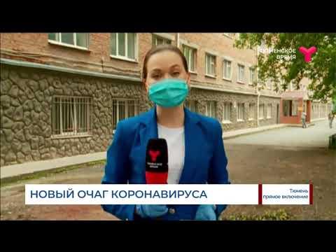 Новый очаг коронавируса  в Тюмени