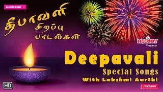 Deepavali Special Songs | Tamil Devotional | Hindu devotional Songs | Jukebox