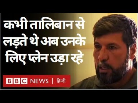 Afghanistan Crisis : Taliban की सत्ता में ना काम है ना पैसा, खाने के लिए तरसते लोग (BBC Hindi)