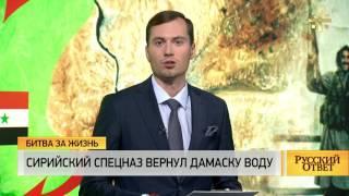 Доклад Балашова: Сирийский спецназ вернул Дамаску воду
