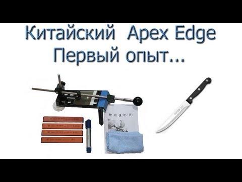 Китайский Apex Edge