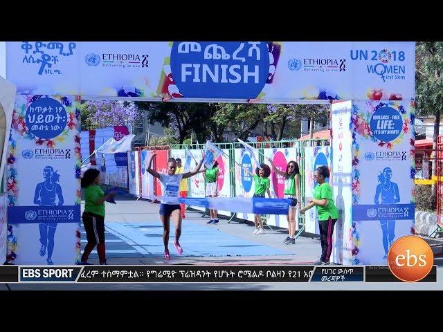 Womens Five Kilometer Run On EBS Sport