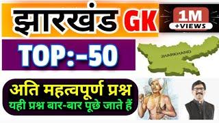 झारखंड सामान्य ज्ञान 50 बहुत ही महत्वपूर्ण प्रश्न  Jharkhand GK  Jharkhand general knowledge in Hind