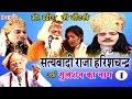 Bhojpuri Nautanki 2017   राजा हरीश चन्द्र (भाग-1)   Bhojpuri Nach Programme   HD