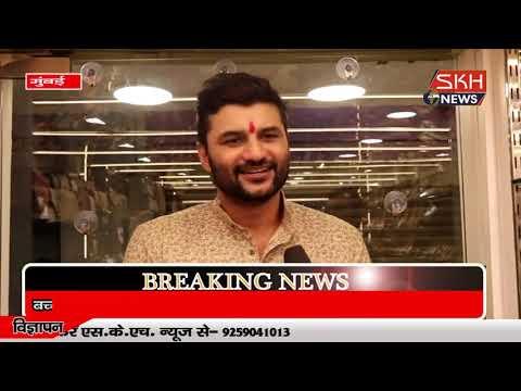 मुंबईः अभिनेता अर्जुन यादव से एस.के.एच. न्यूज की खास मुलाकात
