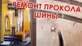 РЕМОНТ КОЛЕСА ЖГУТОМ, КУПИ СЕБЕ ЭТО И КИНЬ В БАГАЖНИК!!!