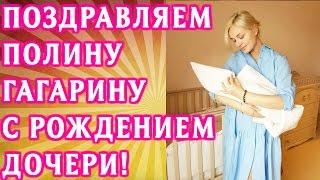 Полина Гагарина поделилась первым фото с новорожденным малышом