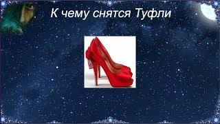 К чему снятся Туфли (Сонник)