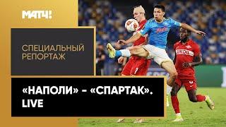 Важнейшая победа и дубль Промеса Наполи Спартак Live Специальный репортаж
