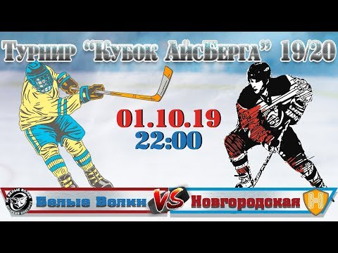 ХК Белые Волки VS ХК ТК Новгородская - Кубок АйсБерга 19/20