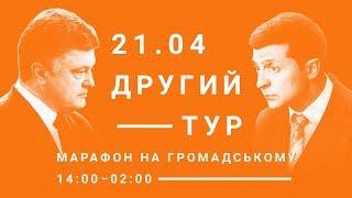 Зеленський VS Порошенко. Вибори президента України. МАРАФОН. Частина 2