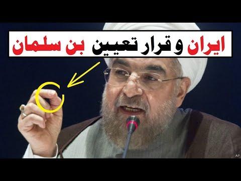 لن تصدق  هكذا وصفت ايران قرار تعيين محمد بن سلمان وليا للعهد وعزل بن نايف