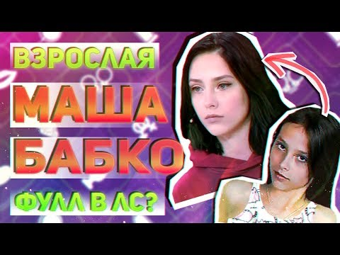 """masha babko голая page;2"""""""