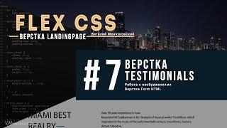 Flex CSS || Верстка Landingpage - #7 || Уроки Виталия Менчуковского