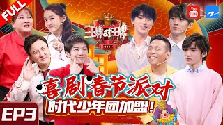 [ FULL ] Ace VS Ace S6 Episode 3 TNT/Pan Changjiang/Cai Ming/Wang Baoqiang 20200205 /ZJSTVHD/