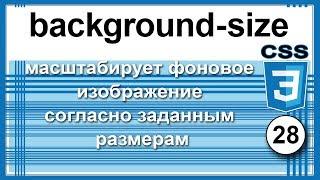 Свойство background-size Масштабирует фоновое изображение Обучение CSS3 Уроки ⁂28