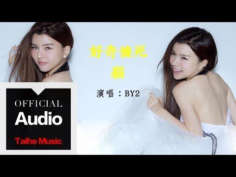 By2【好奇傻死貓】官方歌詞版 MV