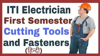 ITI Electrician 1st Sem Part 2, Cutting Tools and Fasteners in Hindi. कटिंग टूल्स एंड फास्टनर्स