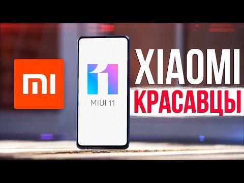 MiUi 11 Обзор - Xiaomi, это ШАГ ВПЕРЕД 🔥