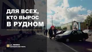 Прогулка по г. РУДНЫЙ | ул. Ленина / центральная часть