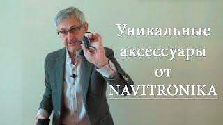 Уникальные аксессуары для пуско-зарядных устройств от Navitronika