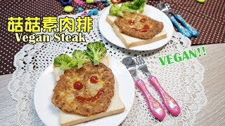 【素食第70道】親子烹飪素食蔬食料理「菇菇素排」│亲子烹饪素食蔬食料理「菇菇素排」│Vegan Steak