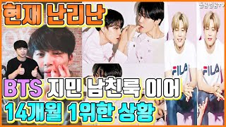 The current situation is 14 months and 1st place after the tumultuous clothes of BTS Jimin.