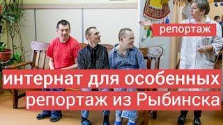 Интернат для особенных: большой репортаж из Рыбинска