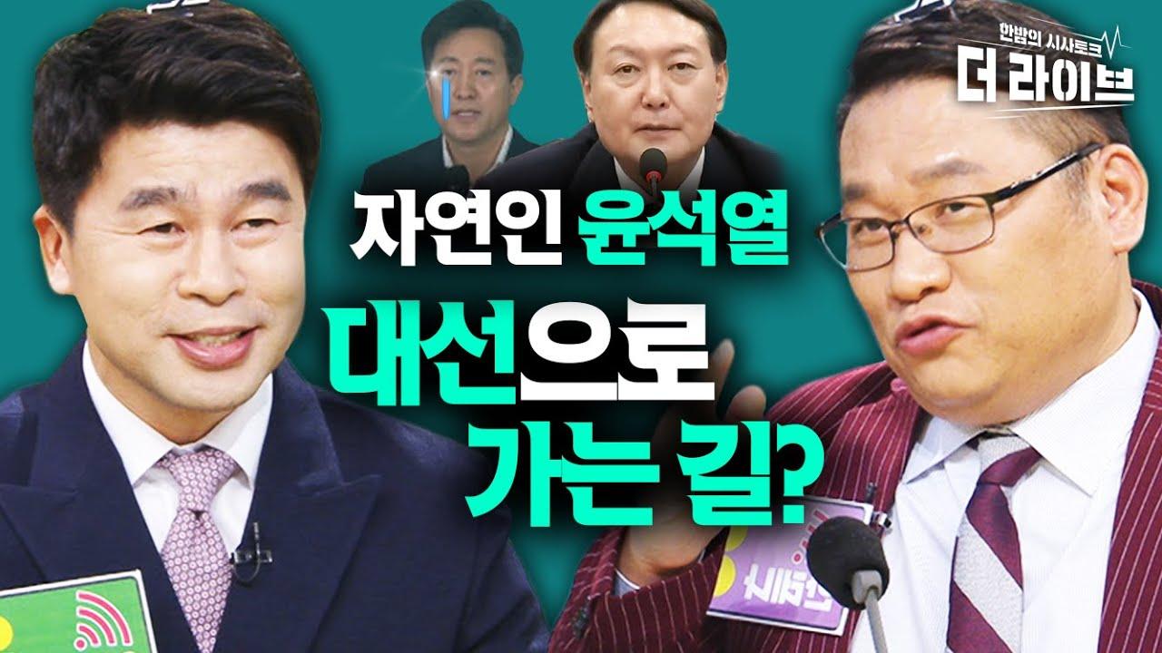 3월 사퇴는 윤석열의 꽃놀이패?? ft.울고 싶은 오세훈 [KBS 210304 방송]