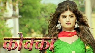 Koka # New haryanvi dj song# कोका #Himanshi Goswami # haryanvi dj hit Song 2018
