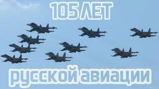 105 лет Русской авиации | Парад истребителей и бомбардировщиков | Фестиваль Форсаж | 12 августа
