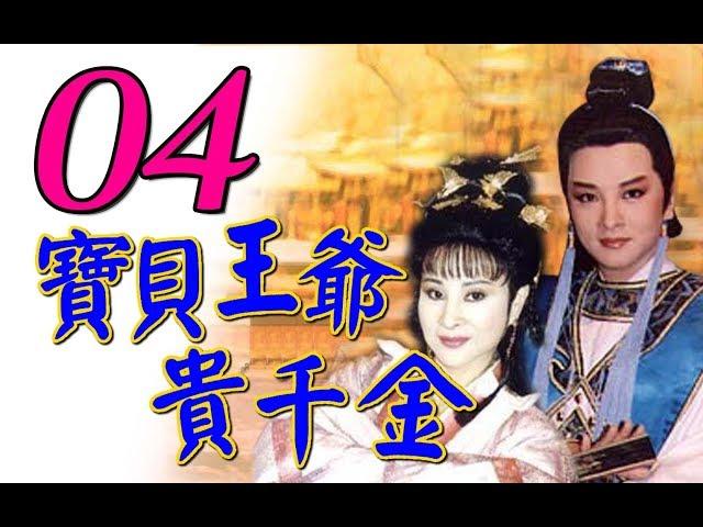 歌仔戲『寶貝王爺貴千金』第4集(黃香蓮 許秀年 陳小咪 廖麗君)_1993年