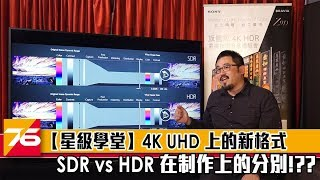 【星級學堂】4K UHD 上的新格式 - SDR vs HDR 在制作上的分別