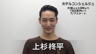 7月クール連続ドラマ 火曜ドラマ「ホテルコンシェルジュ」 二階堂塁 役 ...