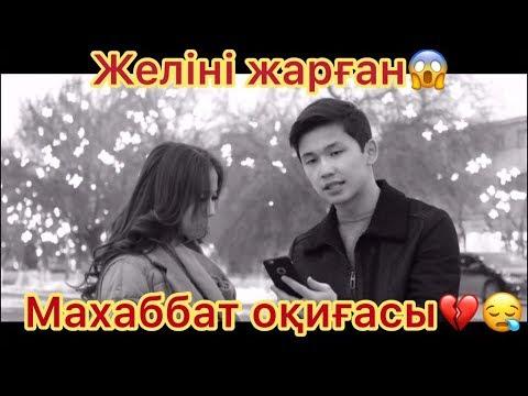 Суйем деме сен мени... 1 серия (Official Video)