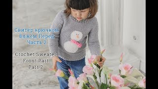 Свитер крючком для ребенка. Часть 2/Child Sweater Crochet Tutorial.Part 2