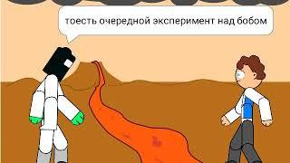 [Анимация] Бобы против Диктора