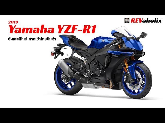 2019 Yamaha YZF-R1 ???????????? ???????????????? | Revaholix